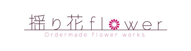 揺り花flower